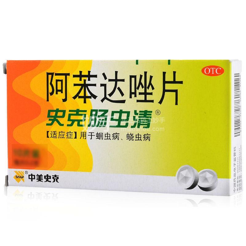 中美史克 阿苯达唑片 0.2g*1片