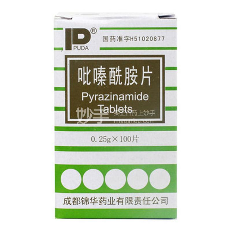 【成都锦华】吡嗪酰胺片0.25g*100片
