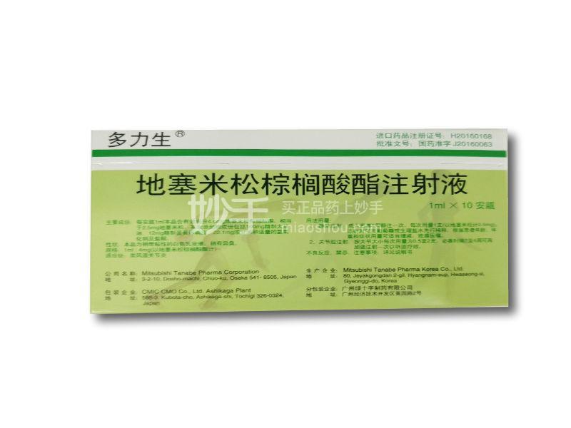 多力生 地塞米松棕榈酸酯注射液 (1ml:4mg)*1支