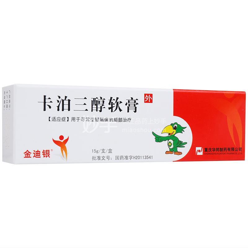 【金迪银】卡泊三醇软膏 15g