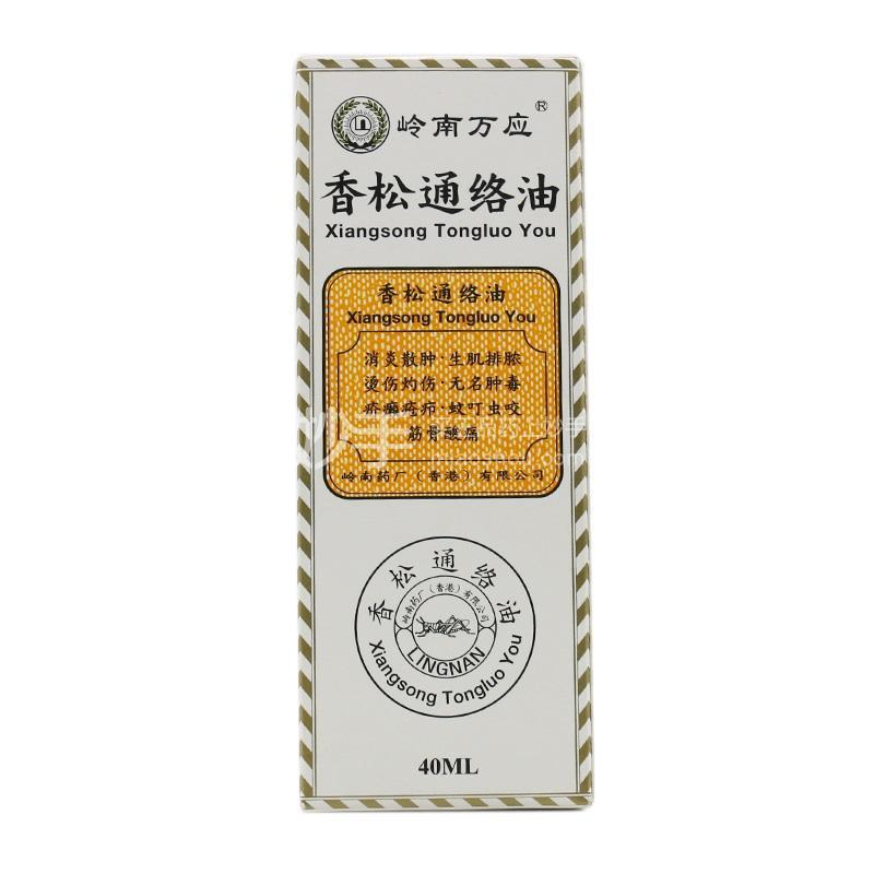 【岭南万应】香松通络油 40ml