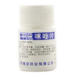 【燕京药业】甲巯咪唑片 5mg*100s