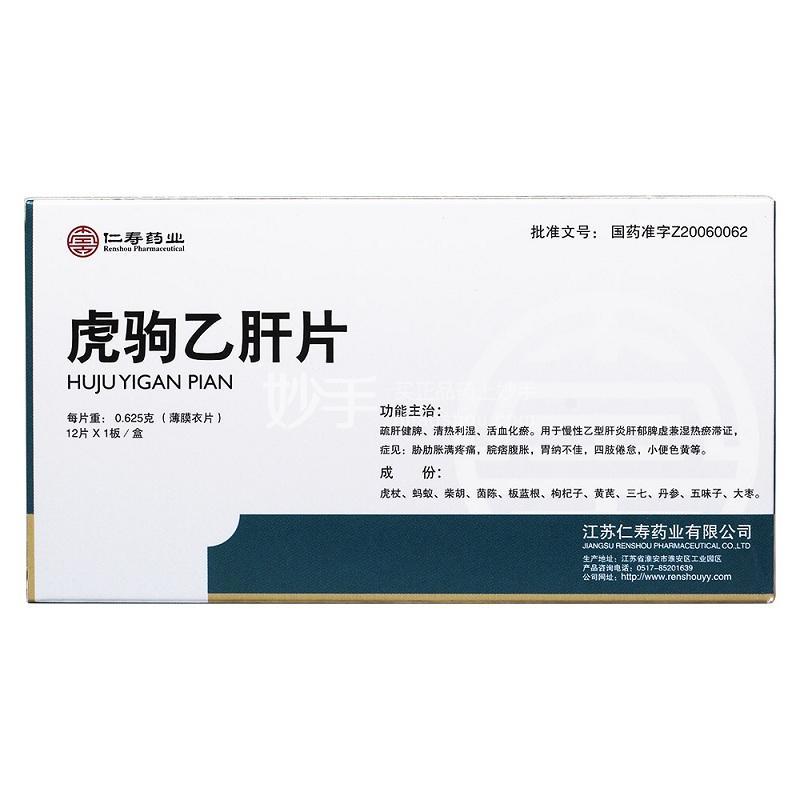 【仁寿药业】 虎驹乙肝片  0.625g*12s
