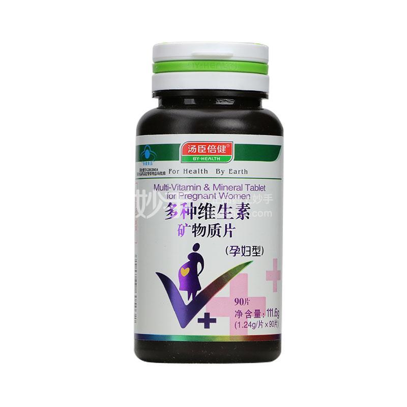 【汤臣倍健】多种维生素矿物质片(孕妇型) 1.24g*90s