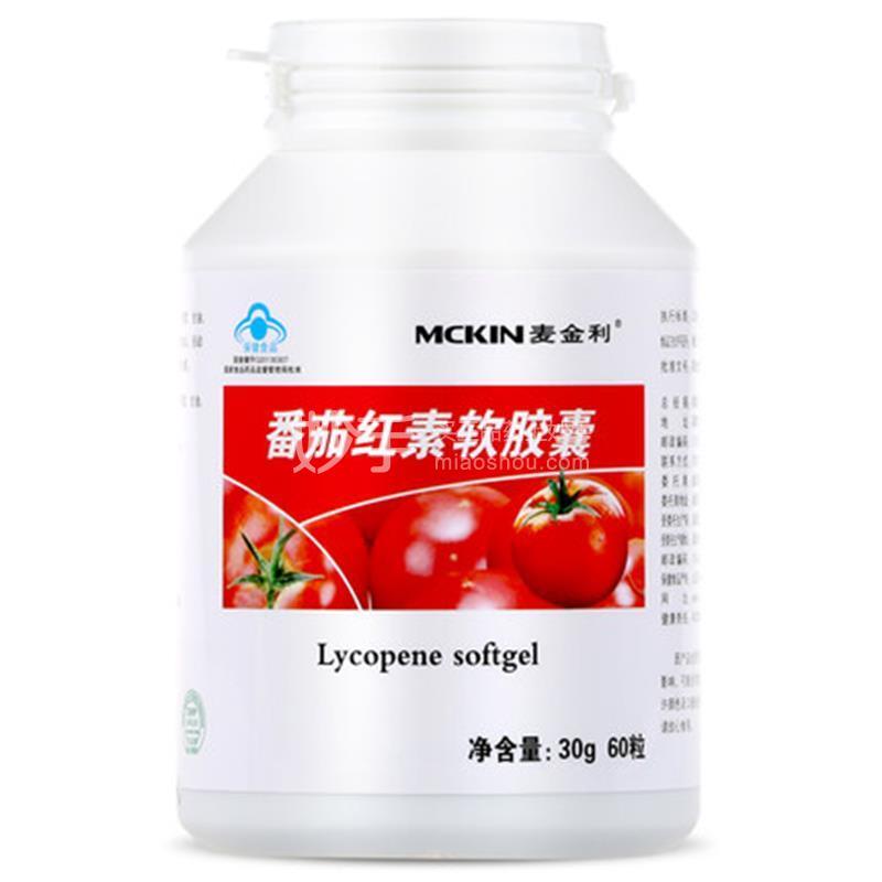 【麦金利】番茄红素软胶囊0.5克*60粒