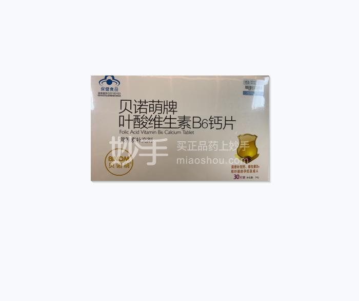 【贝诺萌】叶酸维生素B6钙片 0.8g*30片