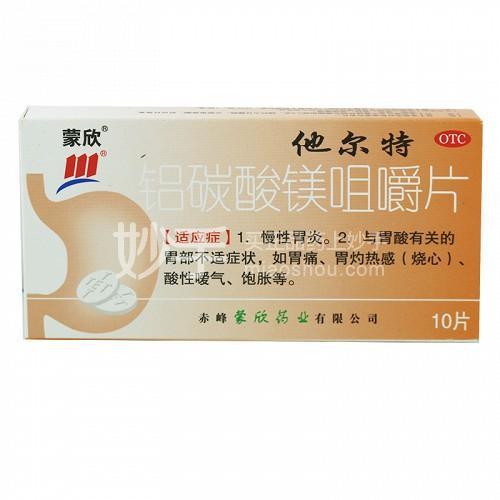 蒙欣 铝碳酸镁咀嚼片 0.5g*10片