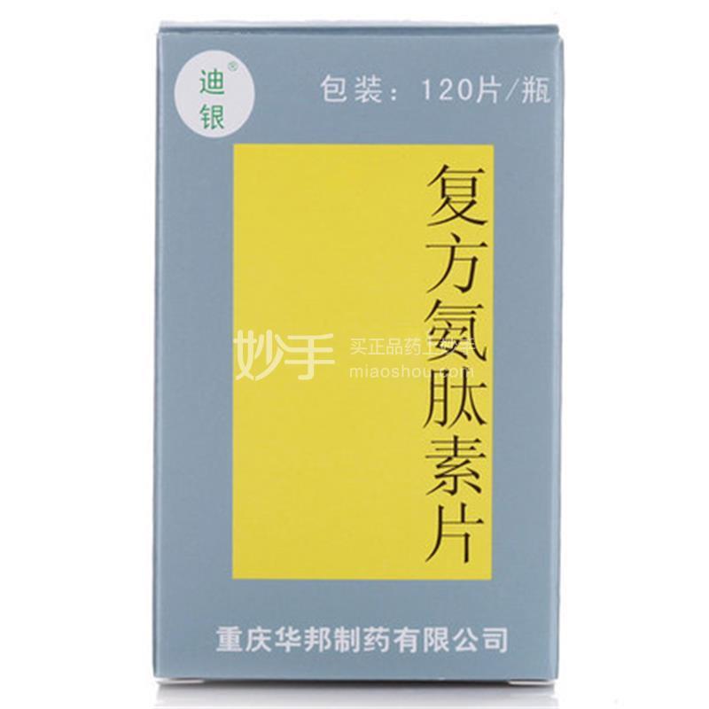 【迪银】复方氨肽素片 120s