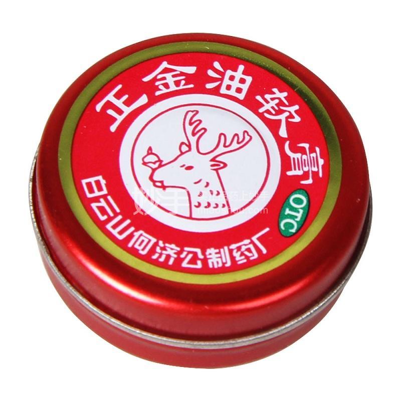【白云山】正金油软膏 4g