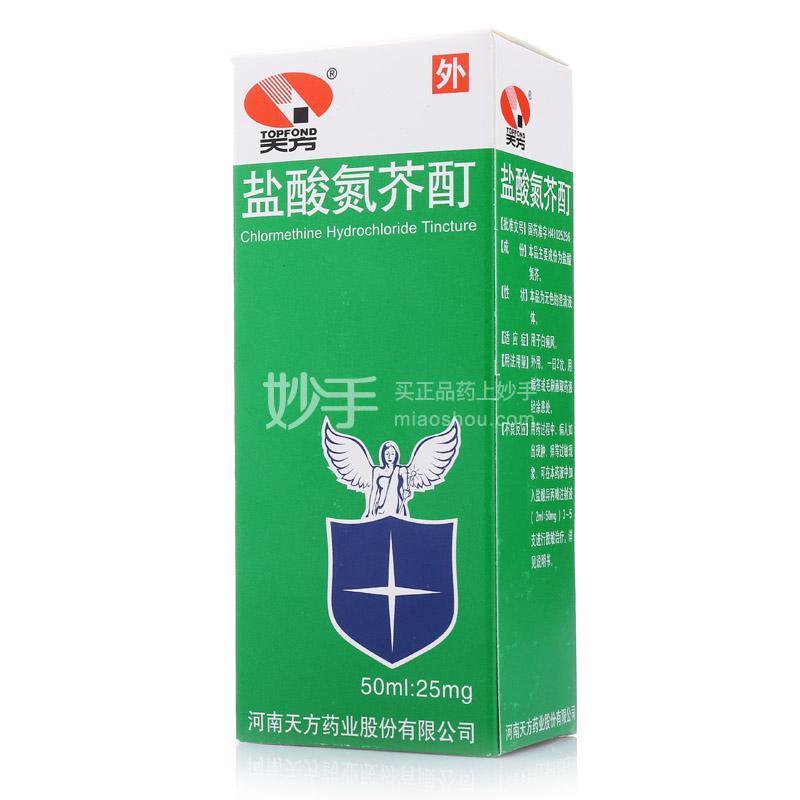 【天方】盐酸氮芥酊  50ml:25mg