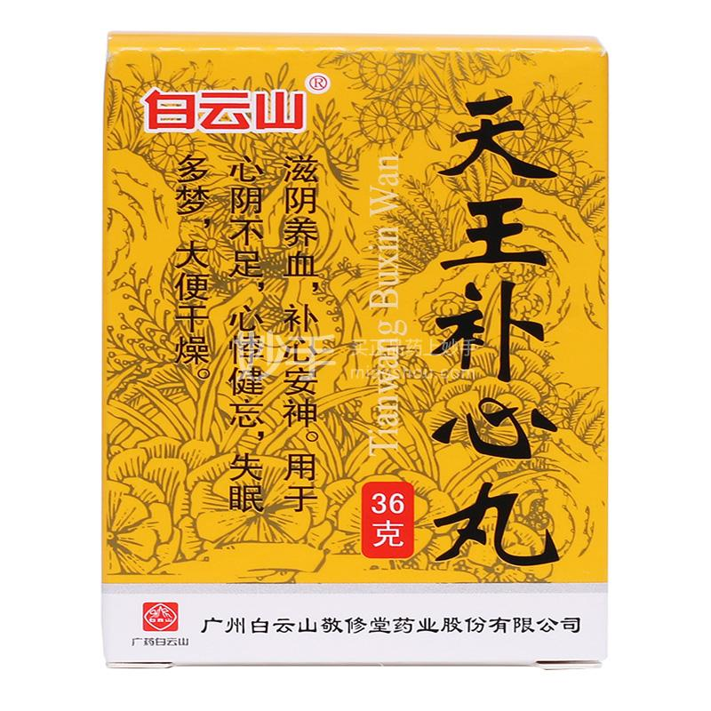 【白云山】天王补心丸 36g