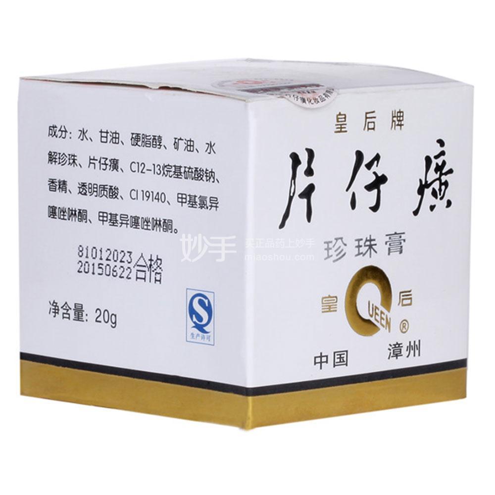 【皇后牌】片仔癀珍珠膏   20g