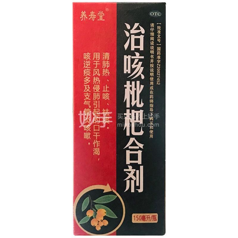 养寿堂 治咳枇杷合剂 150毫升