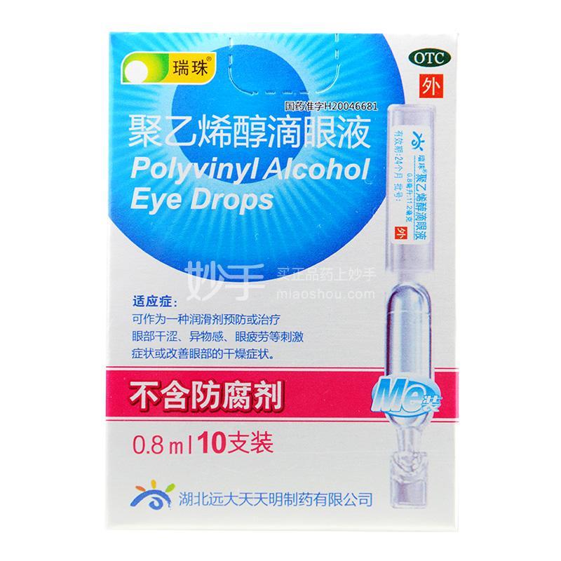 【瑞珠】聚乙烯醇滴眼液  0.8ml*10支