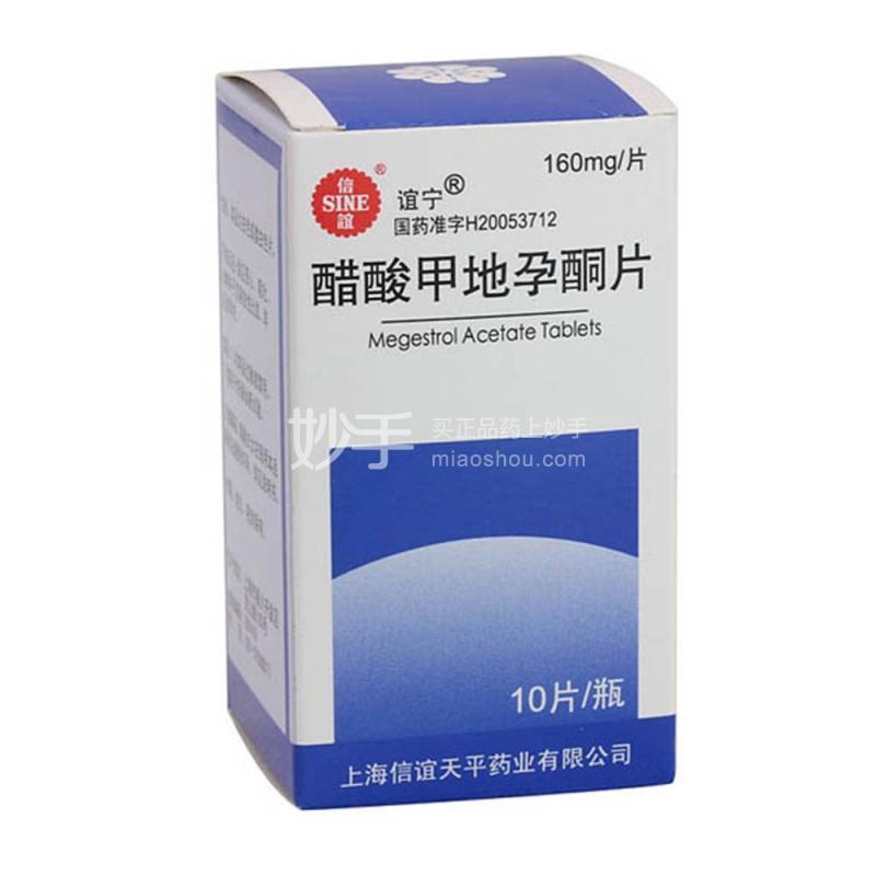 信谊/谊宁 醋酸甲地孕酮片 160mg*10片