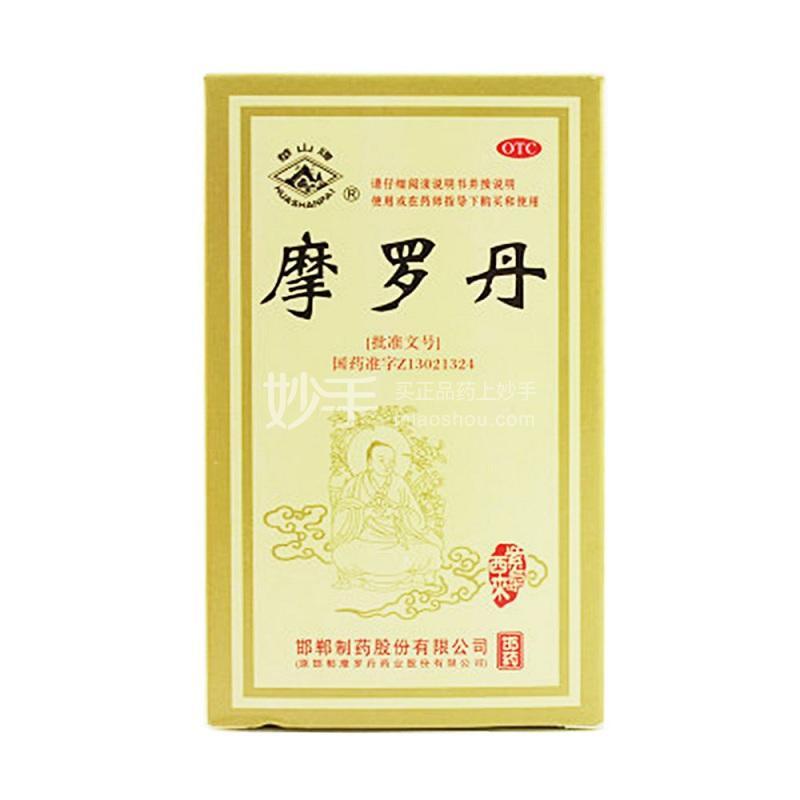 【华山牌】摩罗丹(小蜜丸) 90g