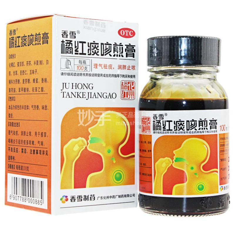【香雪】橘红痰咳煎膏 100g