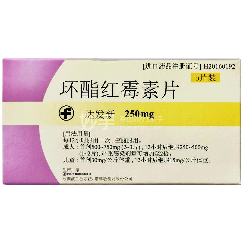 环酯红霉素片