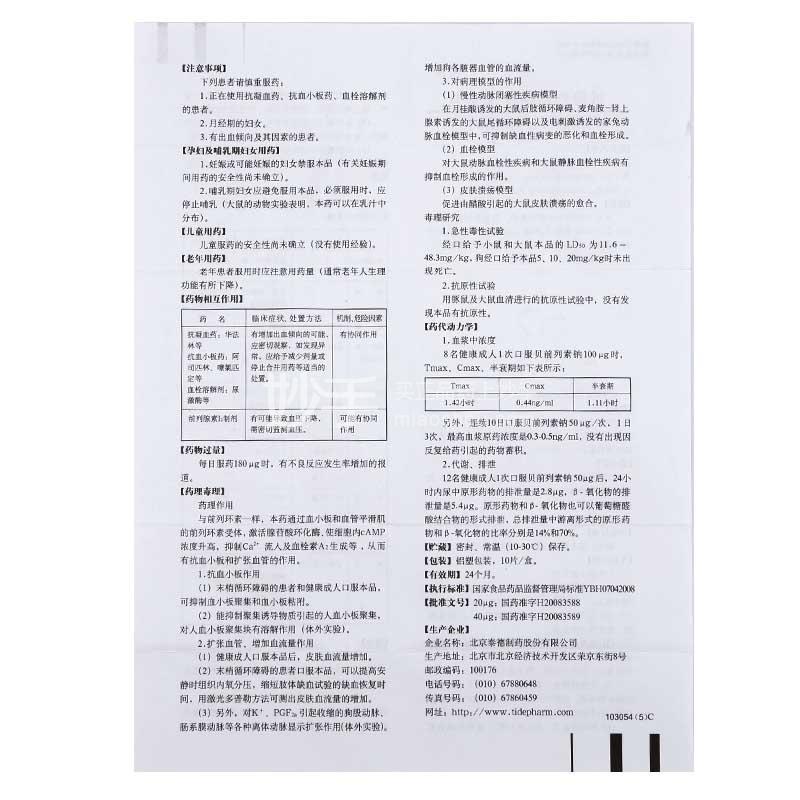 【凯那】贝前列素钠片 20μg*10片