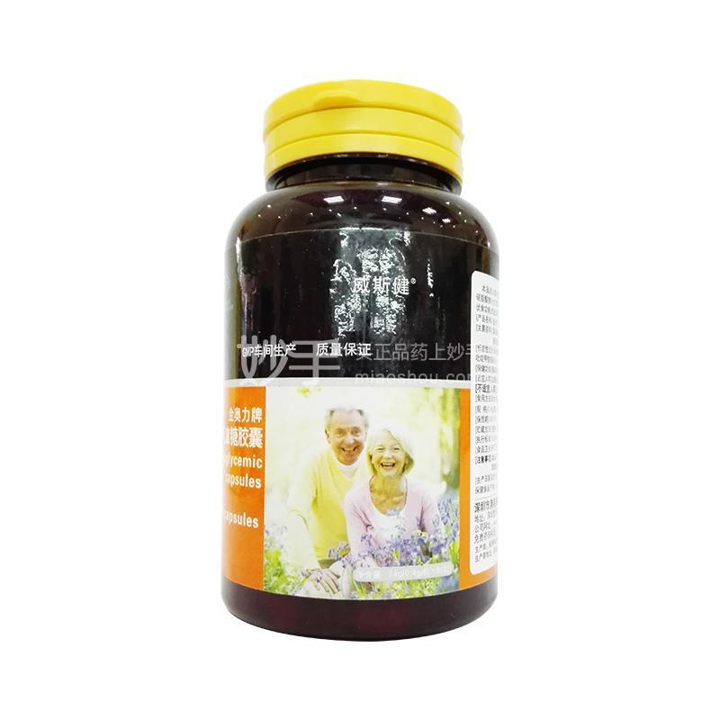 【威斯健】金奥力牌辅助降糖胶囊 0.4g*60粒