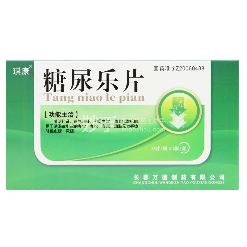 【琪康】 糖尿乐片 0.62g*15片/盒