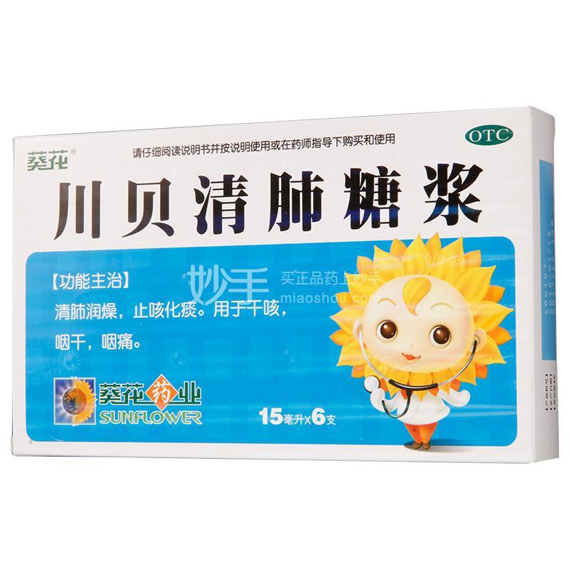 【葵花】 川贝清肺糖浆 15ml*6支