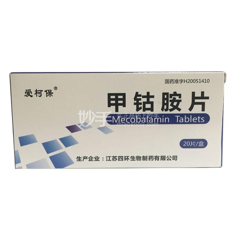 【爱柯保】甲钴胺片 0.5克×20片