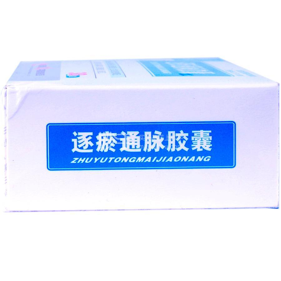 【三精】逐瘀通脉胶囊  0.2g*30粒