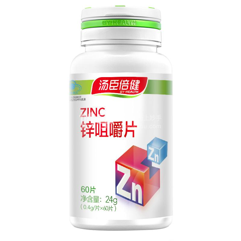 BY-HEALTH/汤臣倍健 锌咀嚼片 0.4g*60片