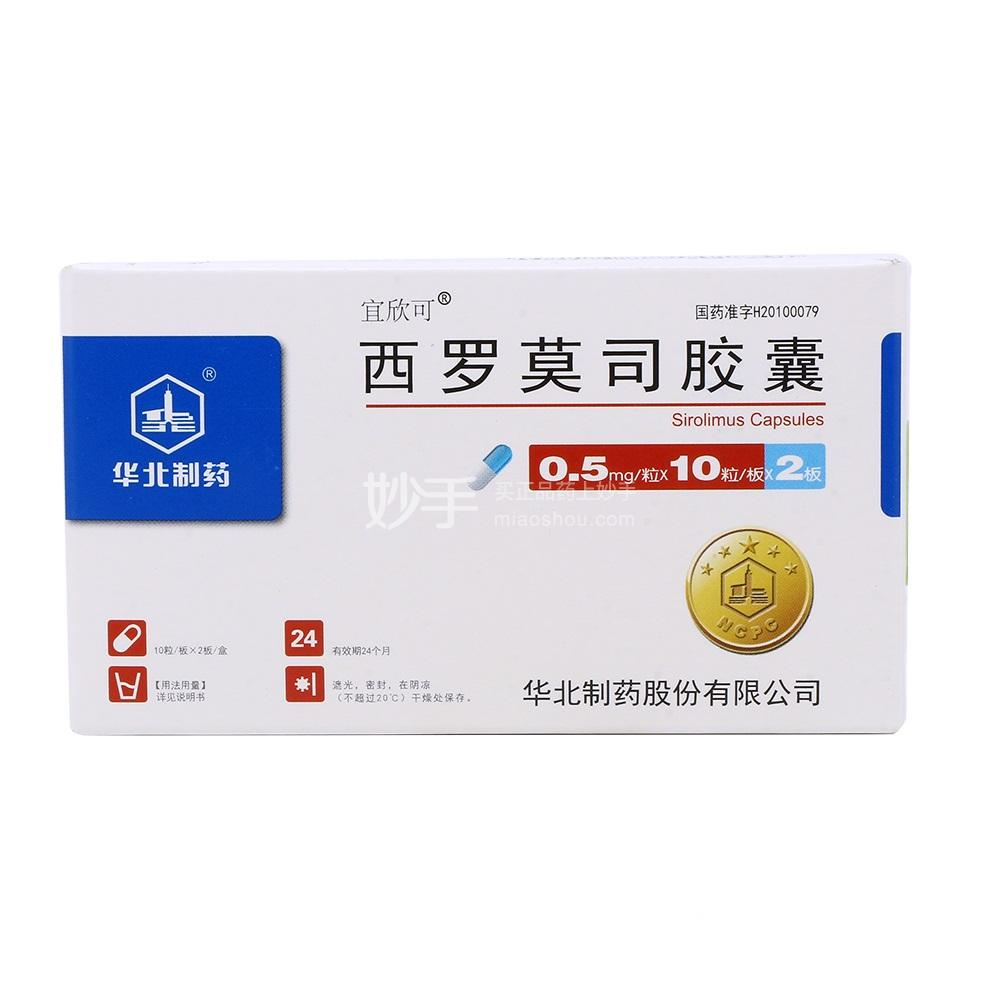 【宜欣可】 西罗莫司胶囊 0.5mg*20粒/盒