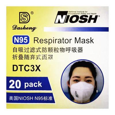 自吸过滤式防颗粒物呼吸器(折叠随弃式面罩)  DTC3X*1只