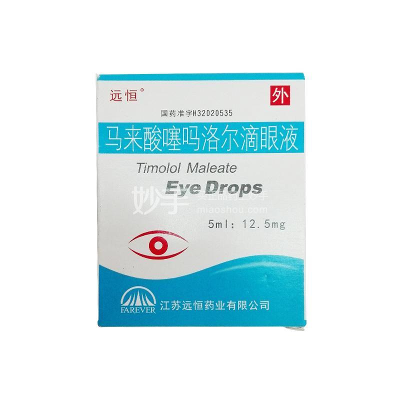 【远恒】马来酸噻吗洛尔滴眼液 5ml:12.5mg