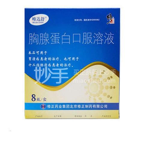 【唯达舒】胸腺蛋白口服溶液 6ml:30mg:8瓶