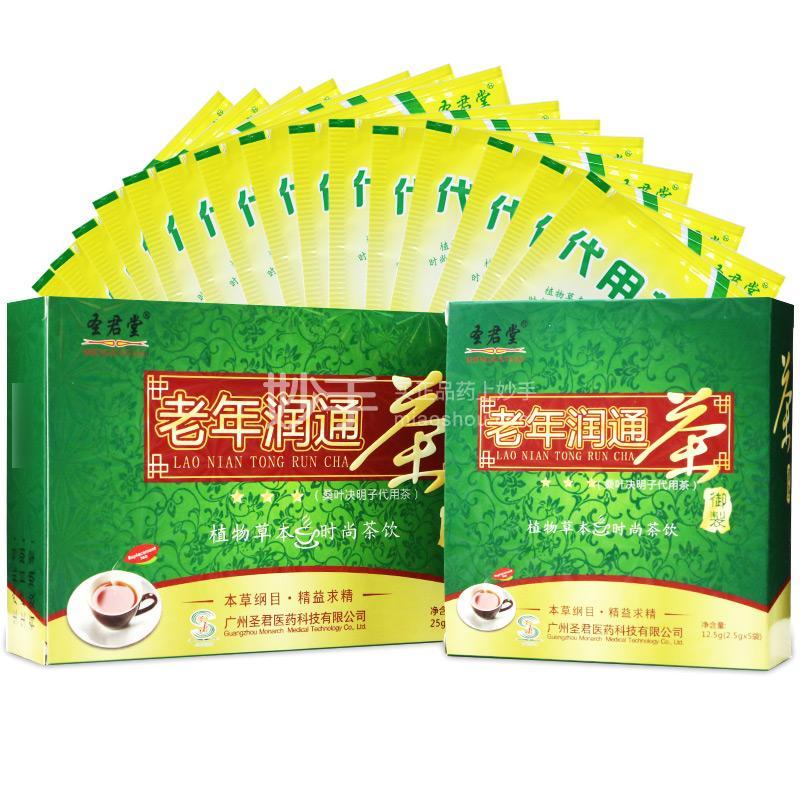 【圣君堂】老年润通茶(桑叶决明子代用茶)    2.5g*(10袋+5袋)
