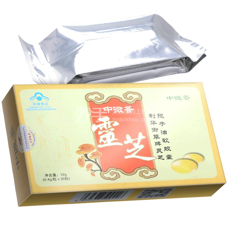 【中微荟】灵芝孢子油软胶囊 0.4g*30粒
