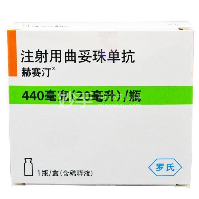 【赫赛汀】注射用曲妥珠单抗 440mg(20ml)