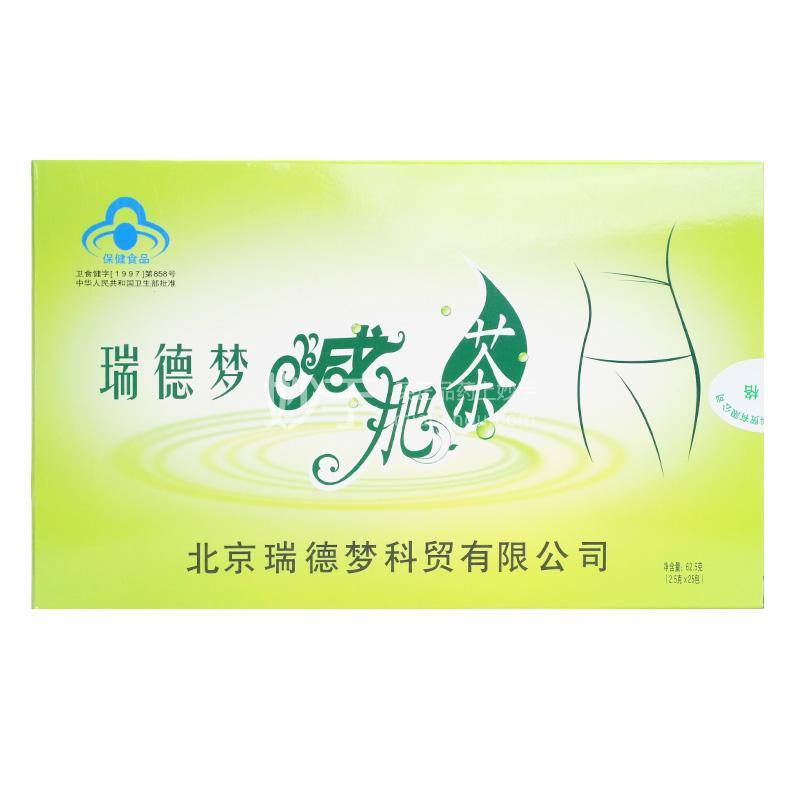 【瑞德梦】减肥茶    2.5g*25袋