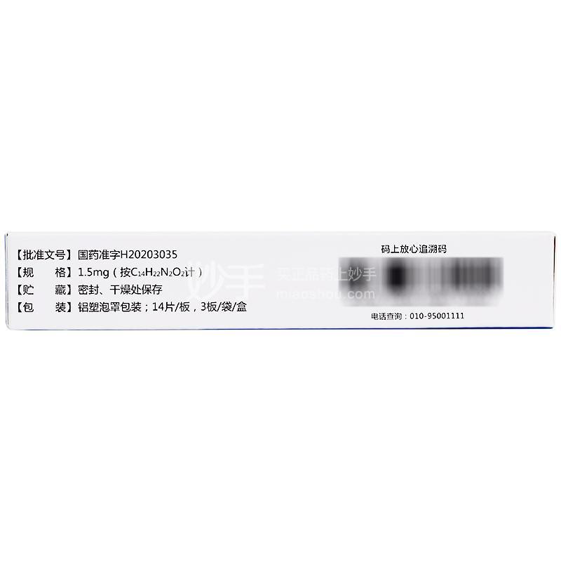 喜恩卡 重酒石酸卡巴拉汀片 1.5mg*42片