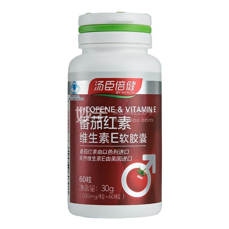 【汤臣倍健】番茄红素软胶囊 500mg*60s