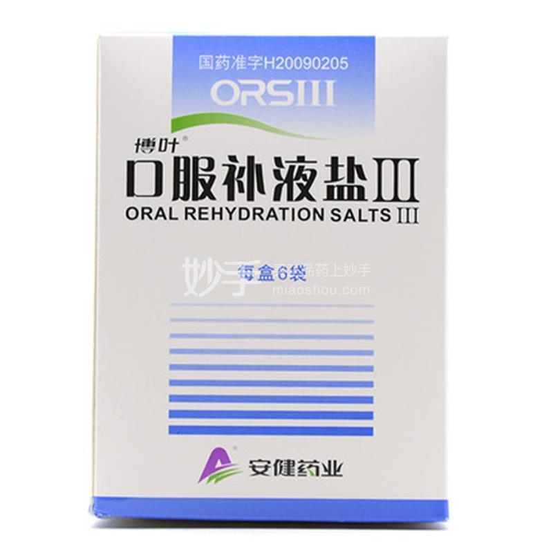 【博叶】口服补液盐Ⅲ5.125g*6袋