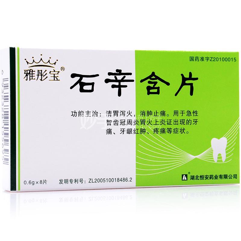 【雅彤宝】 石辛含片 0.6g*8片/盒