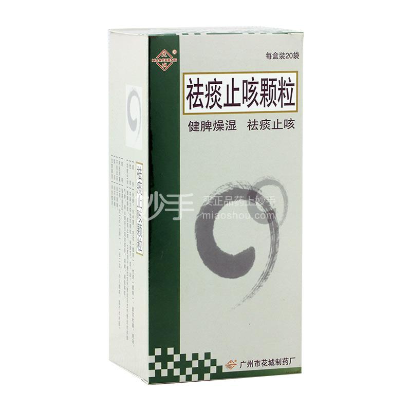 【花城】祛痰止咳颗粒6g*10袋*2小盒