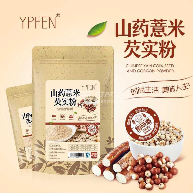 【YPFEN】山药薏米芡实粉100g【仅线上支付】