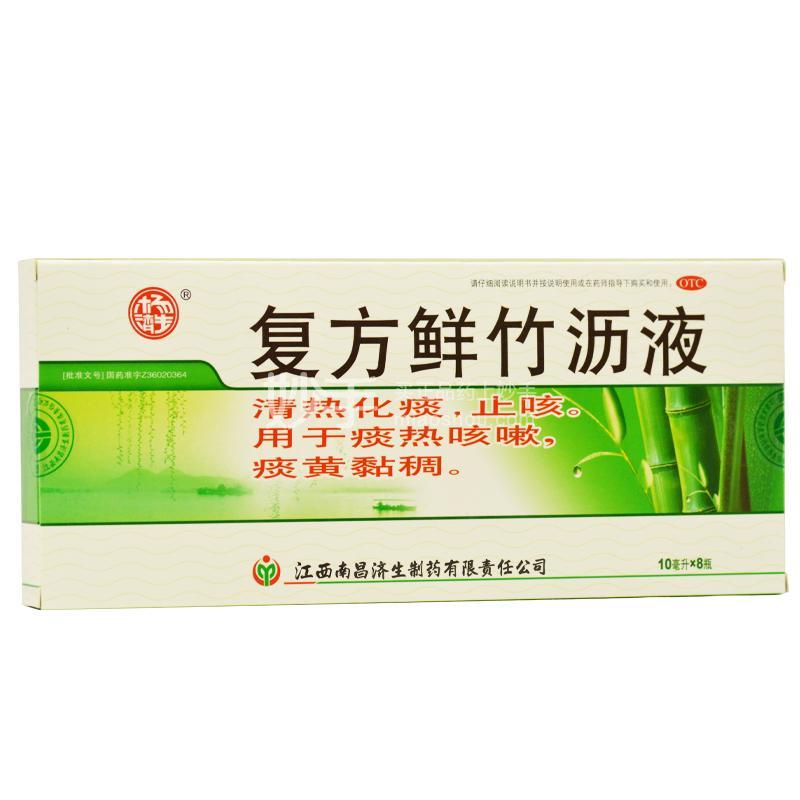杨济生 杨济生 复方鲜竹沥液 10毫升*8支
