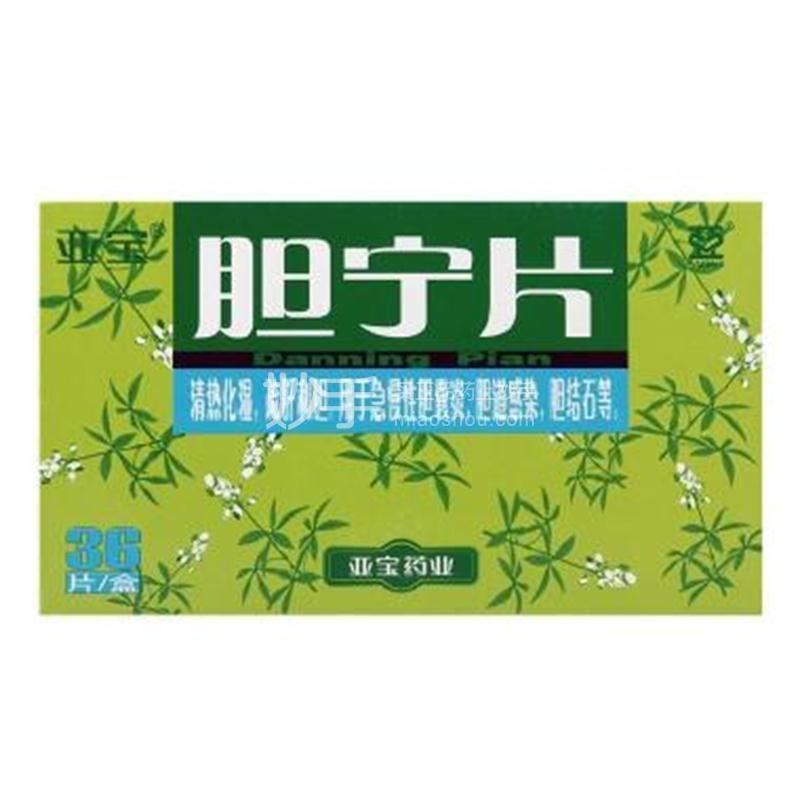 【亚宝】胆宁片0.25g*36片