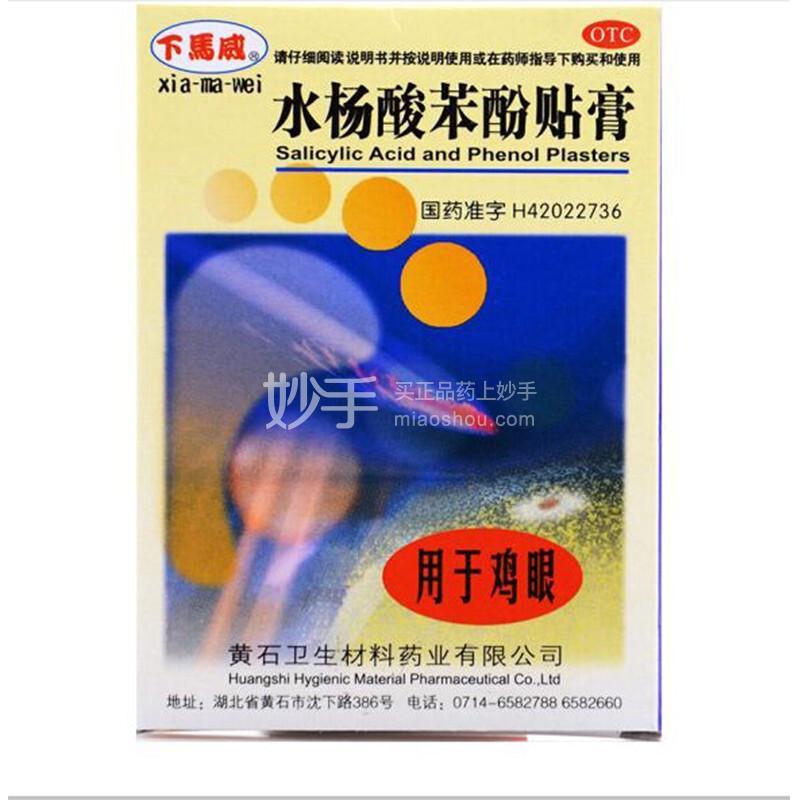 下马威 水杨酸苯酚贴膏 0.2克*5片