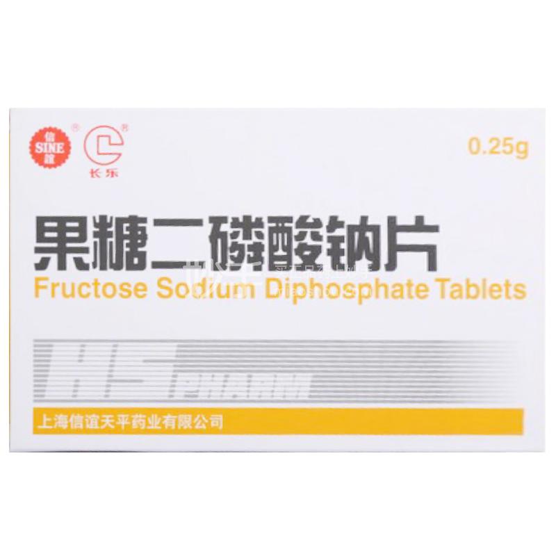 信谊/长乐 果糖二磷酸钠片 0.25g*48片
