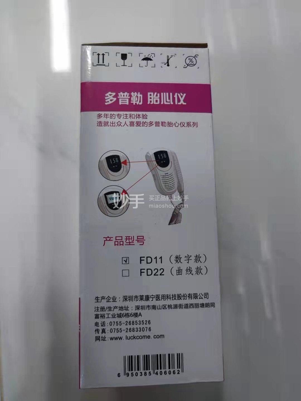 (爱孕)超声多普勒胎儿心率仪 FD11数
