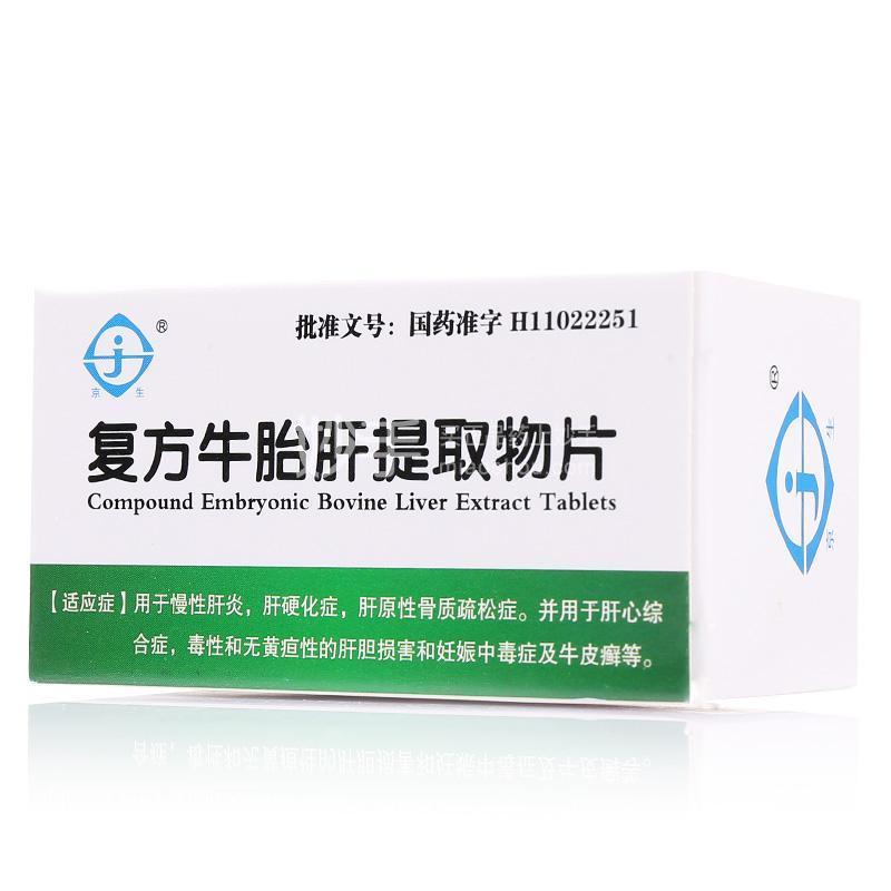 【京生】复方牛胎肝提取物片 40毫克×36片×5盒