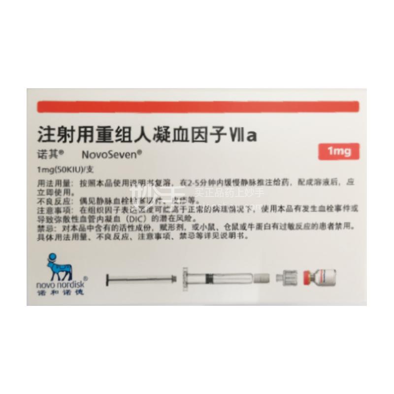 诺其 注射用重组人凝血因子VIIa 1mg(50KIU)